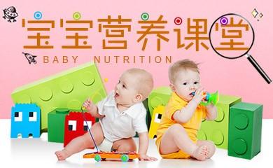 宝宝营养课堂
