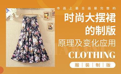 时尚大摆裙的制版原理及应用(录播课)