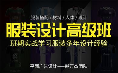 CDR-服装设计高级班(录播)