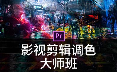 影视剪辑调色大师班(直播+录播)