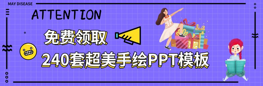 【免费领取】240套超美手绘PPT模板~