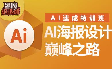 AI速成就业特训班(录播)