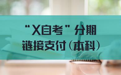 """""""X自考""""分期链接支付(本科)"""