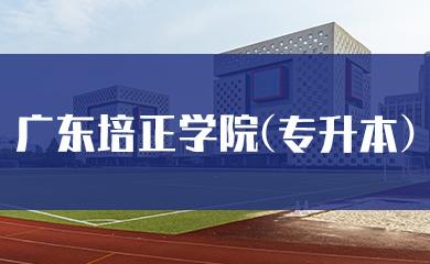 广东培正学院(专升本)