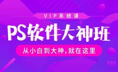 PS软件大神班-VIP系统课(直播+录播)