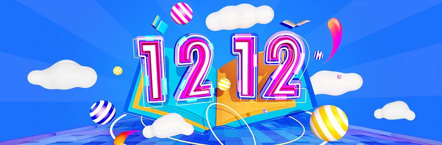 12.9双十二活动