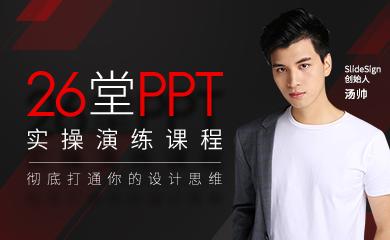 26堂PPT 实操演练课程(录播)