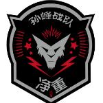 孙峰战队-净重