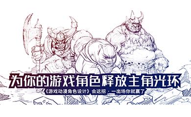 游戏动漫角色设计(直播+录播)