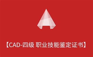 【CAD-中级】人社部职业技能鉴定培训