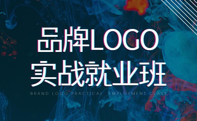 品牌LOGO实战就业班(录播+回放)