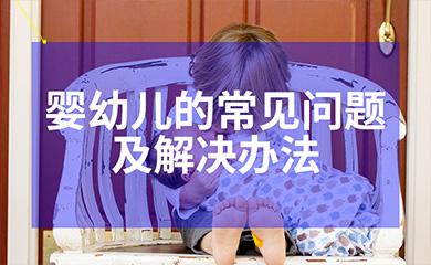 婴幼儿的常见问题及解决办法(录播)