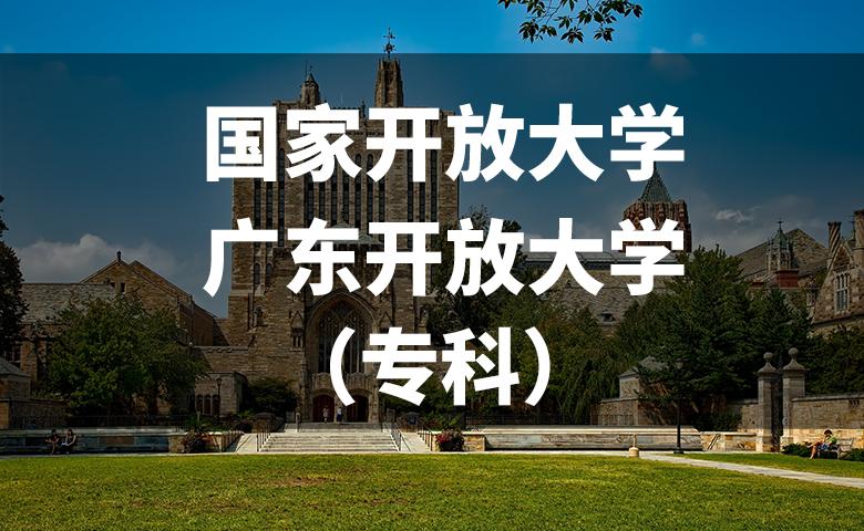 国家开放大学/广东开放大学(专科段)