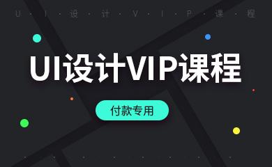 UI设计付款专用链接1