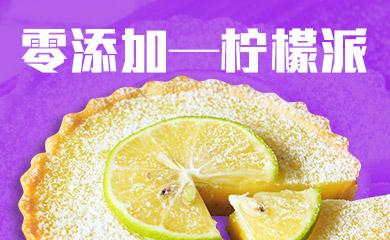 柠檬派(录播)
