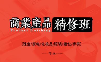淘宝商业产品精修班(直播+录播)