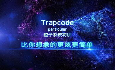 Trapcode Particular系?#31243;?#35757;(录播)