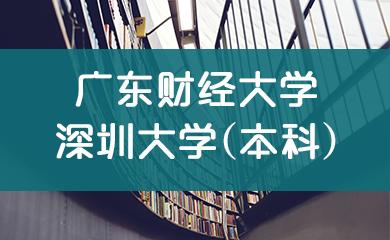 【X自考】 广东财经大学/深圳大学(本科)视觉传播设计与制作/环境艺术设计