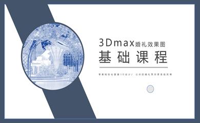 3Dmax婚礼效果图基础课程(录播)
