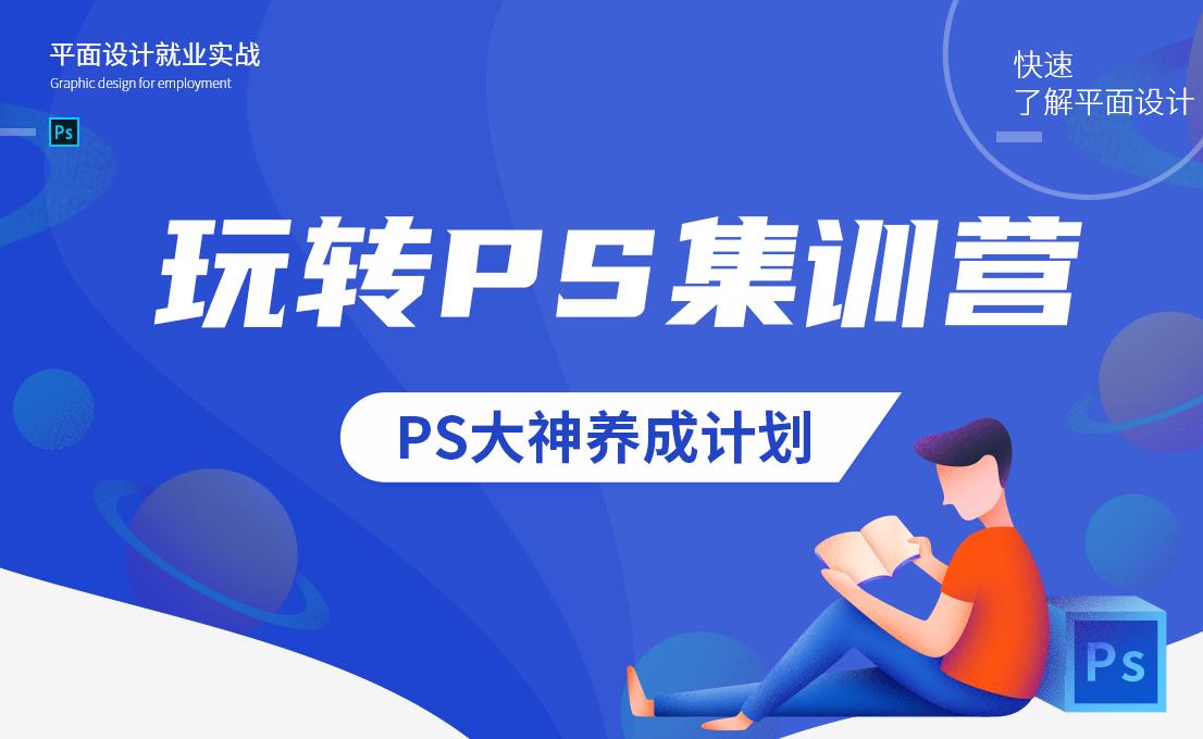 玩转PS集训营(第3期)