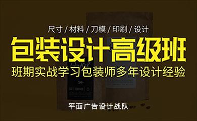 包装设计高级班(直播+录播)
