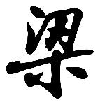 liangshanhaohan
