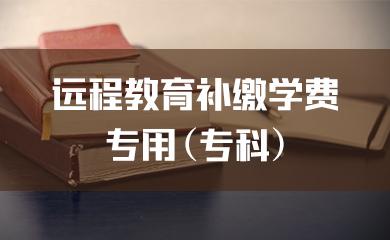 远程教育(专科)补缴学费专用