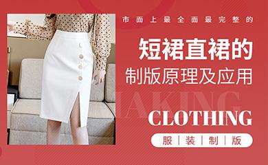 短裙直裙的制版原理及应用(录播课)