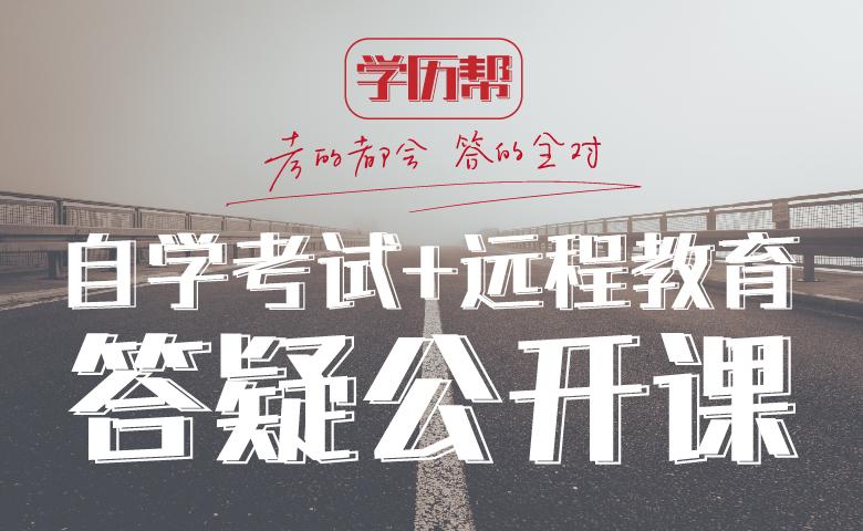 【学历帮】自考+远程报名答疑公开课