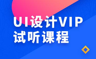UI设计VIP试听课程