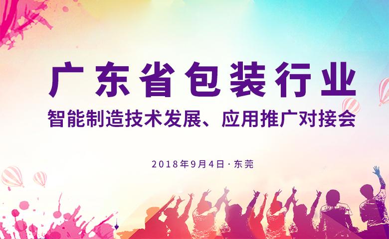 【现场直播】广东省包装行业智能制造技术发展、应用推广对接会