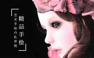 精品手绘-私享班(直播回放)