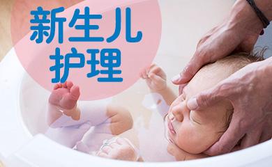 新手爸妈必修课—新生儿日常生活照料及护理(录播)