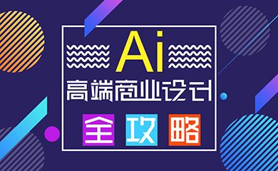 《AI高端商业设计全攻略》录播课
