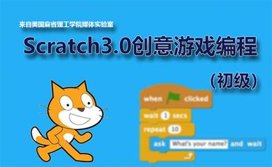 Scratch积木式编程系统初级班(录播课程)