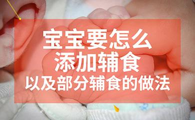 宝宝要怎么添加辅食以及部分辅食的做法(录播)