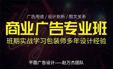 CDR-商业广告设计高级班(直播+录播)