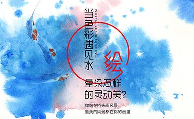 水彩风景场景(直播+录播)