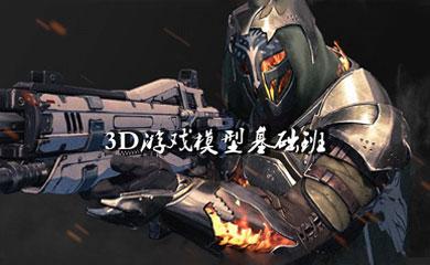 3D游戏模型基础班(录播+直播)