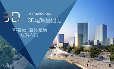 3dsMax建筑基础班(录播)