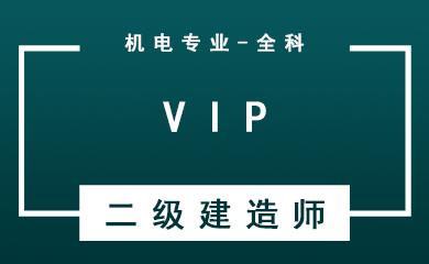 二级建造师全科VIP班【机电工程+公共科目】