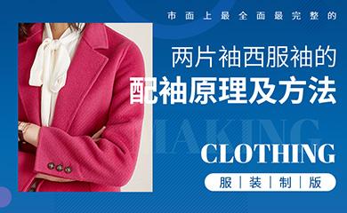 两片袖西服袖的配袖原理及方法(录播课)
