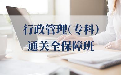 行政管理(专科)通关全保障班