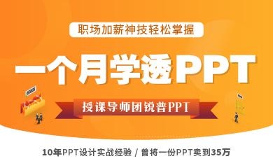 PPT速成手册——教你轻松掌握PPT大神技巧(录播)