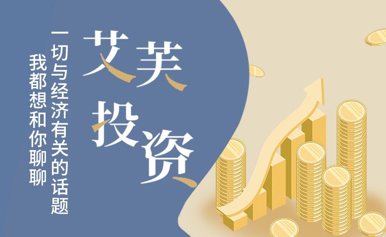 艾夫投资日记 (音频)