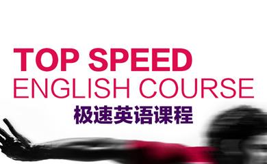 极速英语基础发音课程