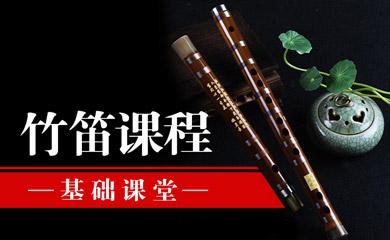 竹笛课程基础课堂(录播)