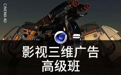 影视三维广告高级班(直播+回放)