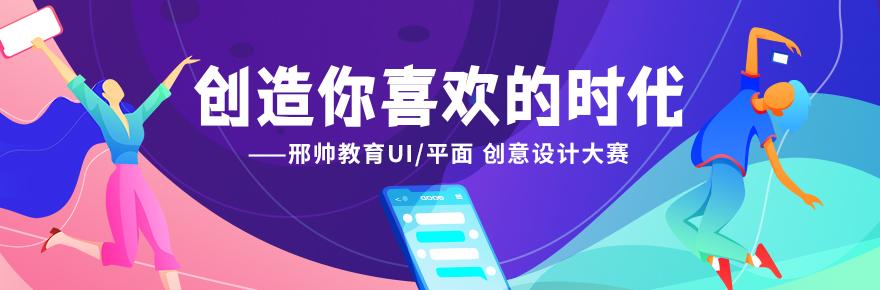 【作品展】--- 邢帅教育UI/平面 创意设计大赛