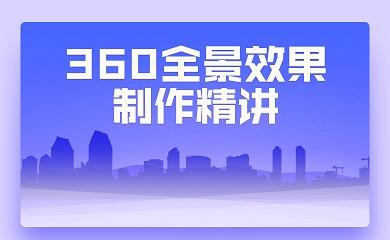 360全景效果制作精讲(录播)